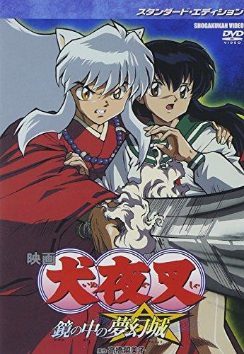 映画 犬夜叉 鏡の中の夢幻城 スタンダード・エディション [DVD]