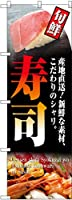 のぼり 4602 寿司(旬鮮)
