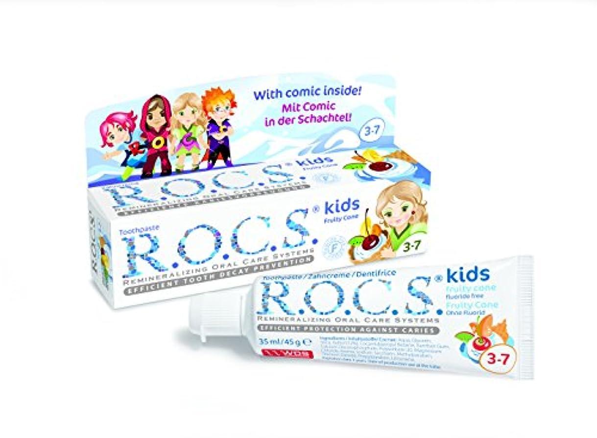 記念日進化する石油R.O.C.S. ロックス歯磨き粉 キッズフルーティコーン3?7歳用