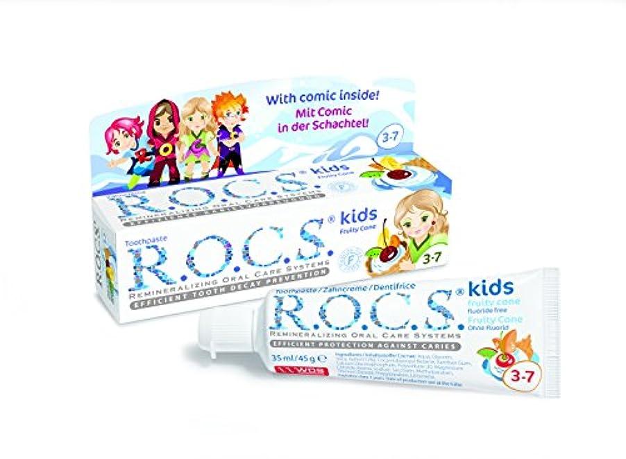 すり減る面白い玉ねぎR.O.C.S. ロックス歯磨き粉 キッズフルーティコーン3?7歳用