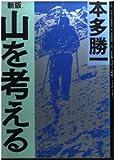 新版 山を考える (朝日文庫)