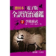 Tokuda Digital Edition The Comprehensive Mirror for Aid in Government Volume Seventh LiLing and SuWu (Japanese Edition)