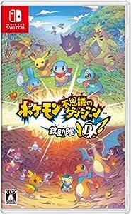 ポケモン不思議のダンジョン 救助隊DX -Switch
