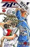 フルセット! VOLUME.1【期間限定 無料お試し版】 (少年チャンピオン・コミックス)