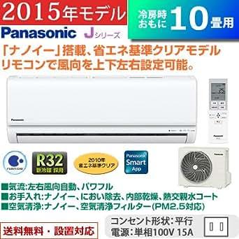 パナソニック ルームエアコン 冷房時おもに10畳用 単相100V クリスタルホワイト 《2015年モデル Jシリーズ》 CS-285CJ-W