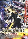 ブラックホール:地球吸引 APS-147[DVD]