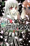 新・地獄少女(1) (なかよしコミックス)