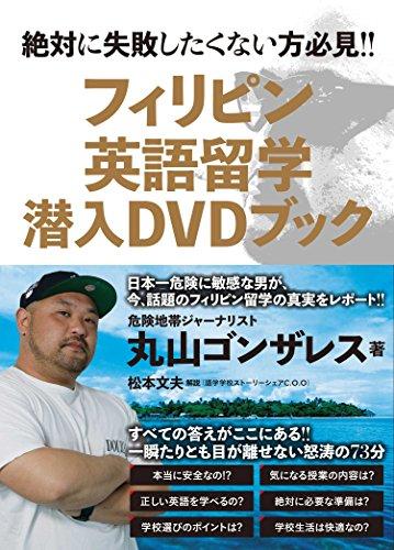 フィリピン英語留学 潜入DVDブックの詳細を見る