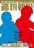 週刊朝日 2018年 1/5-1/12 合併号【表紙:KinKi Kids】 [雑誌]