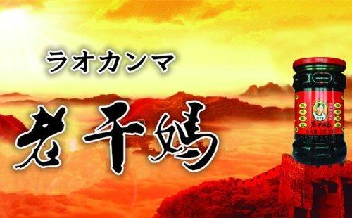 老干馬(ラウカンマ)ラー油 お任せ6点セット 中華料理・中華食材人気商品!中国名産!