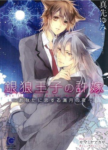 銀狼王子の許嫁 ~あなたに恋する満月の夜~ (ガッシュ文庫)の詳細を見る