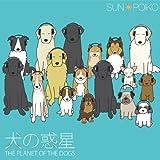 犬の惑星 画像