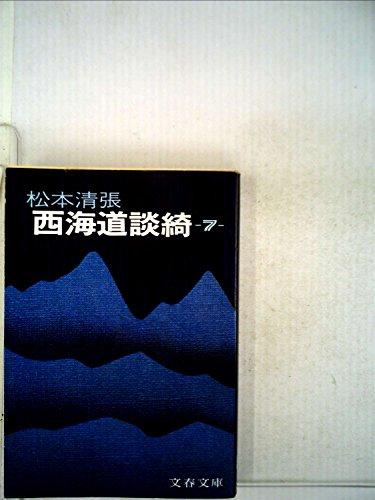 西海道談綺〈7〉 (1981年) (文春文庫)