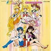 美少女戦士セーラームーン Supers テーマソングコレクション