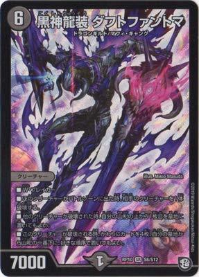 デュエルマスターズ新10弾/DMRP-10/S6/SR/黒神龍装 ダフトファントマ
