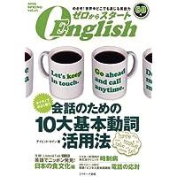 ゼロからスタート English (イングリッシュ) 2009年 4月号 [雑誌]