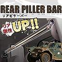 リアピラーバー スズキ エブリィ DA62 DA52 DB52「ボディ剛性アップ効果 ユガミ ヨレ防止」
