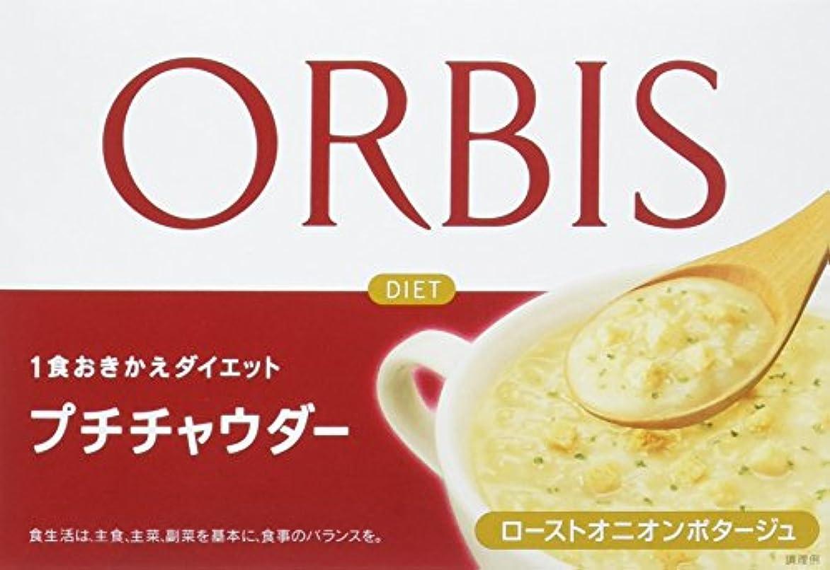 おなじみのに頼るインゲンオルビス(ORBIS) プチチャウダー ローストオニオンポタージュ 34.0g×7食分 ◎ダイエットスープ◎ 1食分122kcal