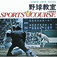 野球教室 (スポーツVコース)