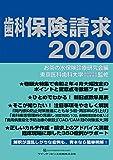 歯科保険請求2020
