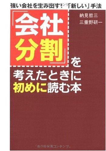「会社分割」を考えたときに初めに読む本の詳細を見る
