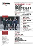 MAMOR (マモル) 2012年 03月号 [雑誌]