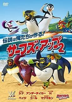 サーフズ・アップ2 [DVD]