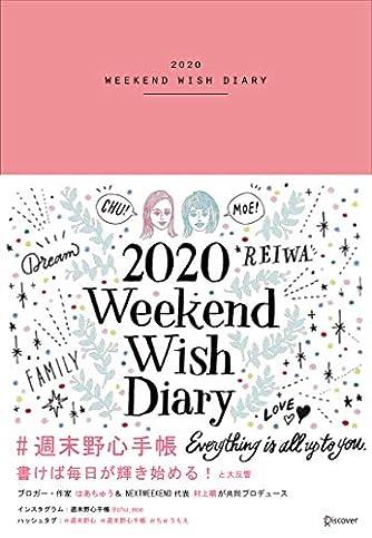 週末野心手帳 WEEKEND WISH DIARY 2020 [四六判] <ヴィンテージピンク>