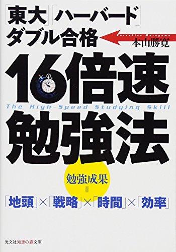 16倍速勉強法―「東大」「ハーバード」ダブル合格 (光文社知恵の森文庫)の詳細を見る