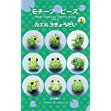 モチーフ・ビーズ: カエル3きょうだい Beads Creatures' pattern book