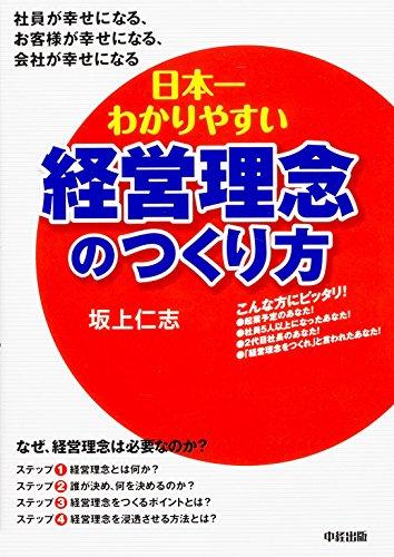 日本一わかりやすい経営理念のつくり方