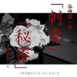 オーディオブック 谷崎潤一郎 刺青/秘密 CDオーディオ版