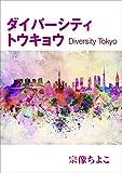 ダイバーシティトウキョウ~Diversity Tokyo~