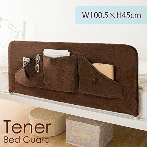収納ポケット付ベッドガード ブラウン 幅100.5×高さ45cm