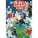 新・俺と蛙さんの異世界放浪記 ライトノベル 1-6巻セット