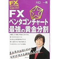 FXチャート分析 マスターブック FX ペンタゴンチャート最強の黄金分割 (FXチャート分析マスターブック)