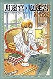 月迷宮・夏迷宮 -京&一平シリーズ 2- (白泉社文庫)
