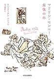「マリリン・モンロー 最後の年」販売ページヘ