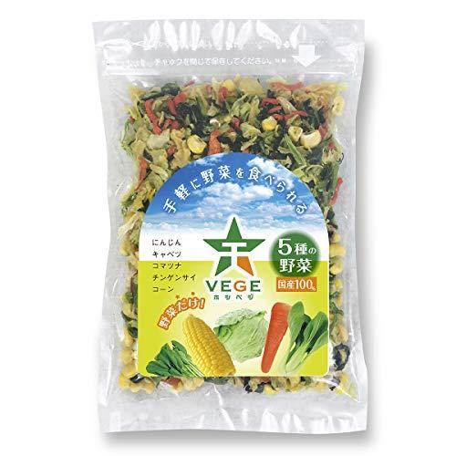 ホシベジ 乾燥野菜 国産 5種の野菜ミックス ※野菜ソムリエ監修 (200g)