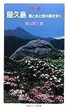 カラー版 屋久島―樹と水と岩の島を歩く (岩波ジュニア新書)