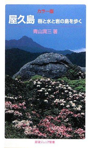カラー版 屋久島―樹と水と岩の島を歩く (岩波ジュニア新書)の詳細を見る