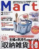Mart(マート) 2018年 02 月号 [雑誌]