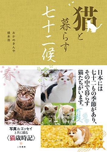 猫と暮らす七十二候