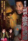 解明・恐怖の現場 妙に変だな編[DVD]