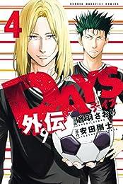 DAYS外伝(4)