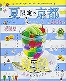 2018 夏限定の京都 (JTBのMOOK)