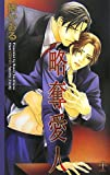 略奪愛人 (CROSS NOVELS)