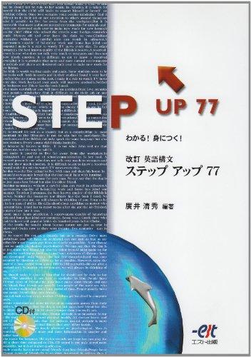 改訂 英語構文ステップアップ77の詳細を見る