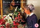 ターシャ・テューダーのカレンダー 2013 ターシャ・テューダーと夢見る12カ月 ([カレンダー])