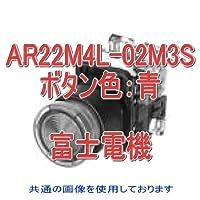 富士電機 照光押しボタンスイッチ AR・DR22シリーズ AR22M4L-02M3S 青 NN